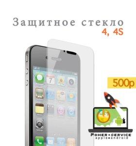 Защитное стекло iPhone4/4s
