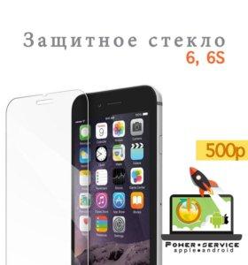 Защитное стекло iPhone 6/6sпрозрачное