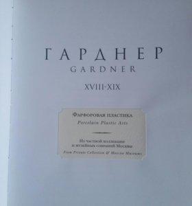Альбом по фарфору Гарднер