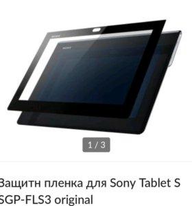 Защитн пленка для Sony Tablet S SGP-FLS3 original