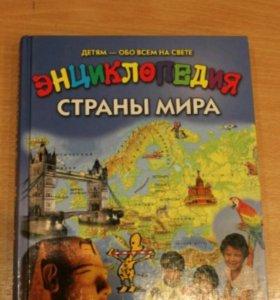 """Детская энциклопедия: """"Страны Мира"""""""