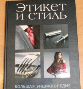 """Большая энциклопедия """"Этикет и стиль"""""""