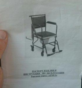 Кресло коляска для инвалидов