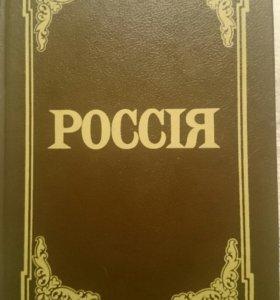 Россия энциклопедический словарь