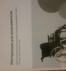 Продам кресло коляску для инвалидов с ручным приво