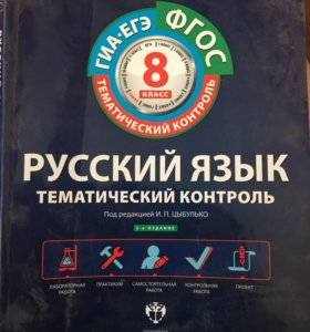 Русский язык тематический контроль (ФГОС)