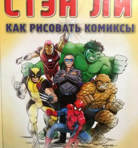 """Книга Стен Ли """"Как рисовать комиксы"""""""