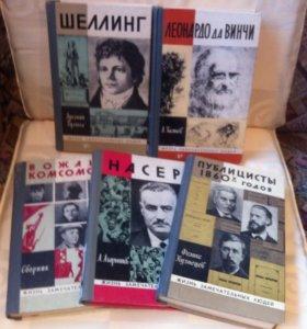 Жизнь замечательных людей       5 книг