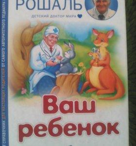 """Новая Книга""""Ваш ребенок Как уберечь"""""""