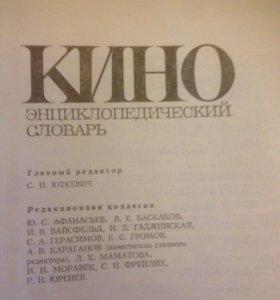 Кино энциклопедический словарь
