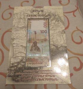 Набор Крым и Севастополь