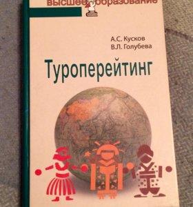 Книга Туроперейтинг Кусков Голубева