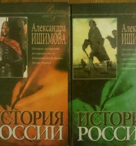 История России. Рассказы для детей.