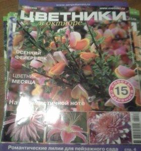 Журналы о цветах