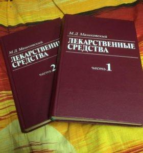 Машковский М.Д.
