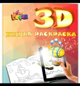 Книжка раскраска 3d