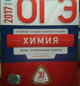 Учебник для подготовки к ОГЭ по химии