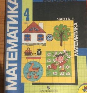 Математика Часть 1 .4 класс