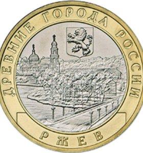 Мешковые биметаллические юбилейные монеты