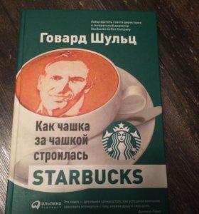 Starbucks Говард Шульц