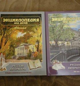 Энциклопедия русская литература - 2 тома