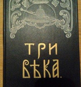 Три века (комплект из 5 книг)
