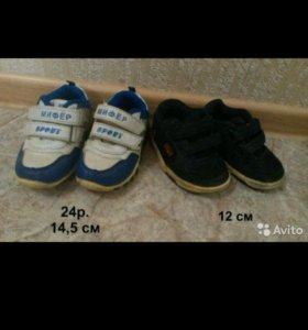 Детская обувь, сандалии, кроссовки