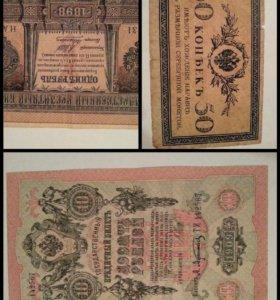 Купюры монеты марки