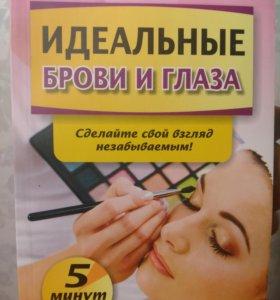 Учебник по коррекции бровей
