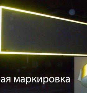 Контурная маркировка желтая