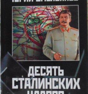 Книга Десять Сталинских ударов