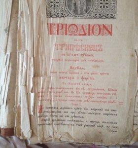 Церковная Книга Триодион