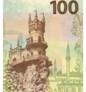 Банкнота Крым. Памятная. 100 руб.