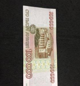 100 000 ₽ 1995 года