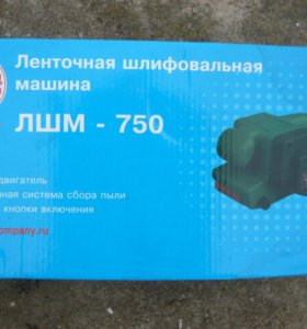 ЛШМ 750 КАЛИБР
