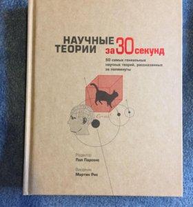 Книга научные теории за 30 секунд