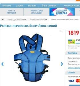 Рюкзак-переноска (синий) для ребенка