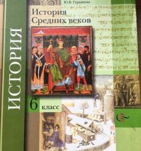 История 6 класс История Средних Веков