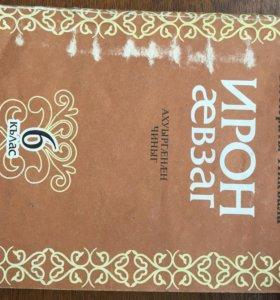 Книга по осетинскому языку