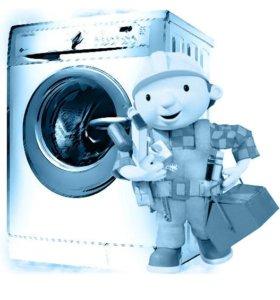 Починим Вашу стиральную машину