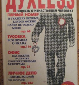 """Книга автор С. Минаев """"Духless"""""""