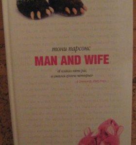 """Книга автор Тони Парсонс """"Муж и жена"""""""