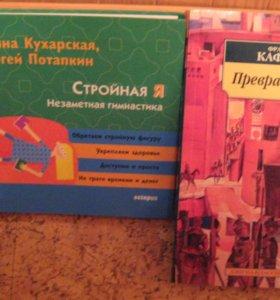 Книги для развития себя