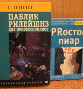 Книги по связям с общественностью