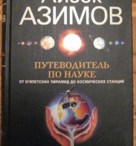 Книга автор Айзек Азимов