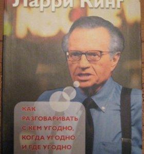 Книга автор Ларри Кинг