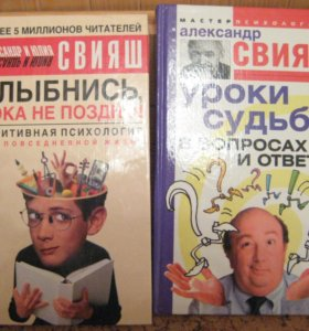 Книги автор Свияш