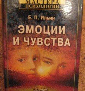 """Книга автор Ильин Е. П. """"Эмоции и чувства"""""""