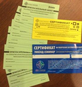 Билеты на семинары Amwey