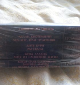 Г. Р. Хаггард - собрание сочинений. 5 томов